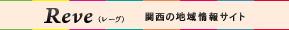 Reveは、関西のお店が見つかる地域情報サイト